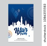 iftar party invitation card... | Shutterstock .eps vector #1086355583
