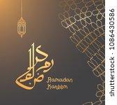 ramadan kareem greeting... | Shutterstock .eps vector #1086430586