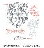 russian calligraphic alphabet....   Shutterstock .eps vector #1086431753