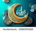 eid mubarak calligraphy with... | Shutterstock .eps vector #1086596360