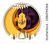 eid mubarak calligraphy paper... | Shutterstock .eps vector #1086596366