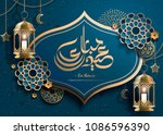 eid mubarak calligraphy with... | Shutterstock .eps vector #1086596390