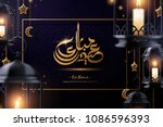 mysterious eid mubarak... | Shutterstock .eps vector #1086596393