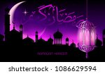 ramadan kareem greeting card....   Shutterstock .eps vector #1086629594