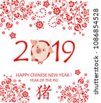 greeting card for 2019 chinese... | Shutterstock .eps vector #1086854528