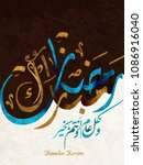 ramadan mubarak and kareem... | Shutterstock .eps vector #1086916040