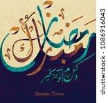 ramadan mubarak and kareem... | Shutterstock .eps vector #1086916043