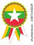 myanmar award ribbon vector in... | Shutterstock .eps vector #1087143029