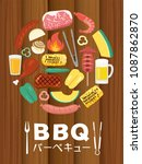 barbeque party vector poster. ... | Shutterstock .eps vector #1087862870