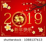 2019 happy chinese new year of... | Shutterstock .eps vector #1088137613