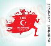 19 mayis ataturk'u anma ... | Shutterstock .eps vector #1088984273