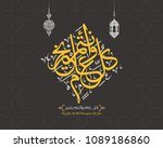 happy eid greeting in arabic... | Shutterstock .eps vector #1089186860