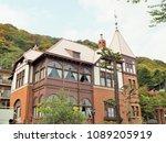 kobe kitano ijinkan | Shutterstock . vector #1089205919