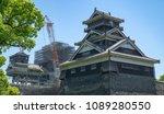 kumamoto castle during... | Shutterstock . vector #1089280550