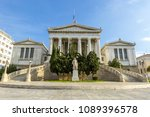 national library of greece. it... | Shutterstock . vector #1089396578