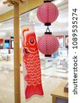 Small photo of Koinobori Japanese Carp Windsock Streamer Fish Flag display in supermaket
