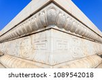 ancient chinese stone carving... | Shutterstock . vector #1089542018