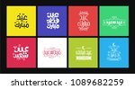 'eid mubarak' colorful arabic... | Shutterstock .eps vector #1089682259