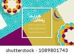 ramadan kareem card with 3d...   Shutterstock .eps vector #1089801743