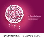 ramadan kareem background ... | Shutterstock .eps vector #1089914198