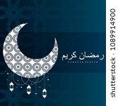 ramadan kareem arabic... | Shutterstock .eps vector #1089914900