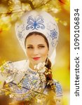 woman in the national russian... | Shutterstock . vector #1090106834