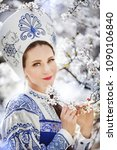 woman in the national russian... | Shutterstock . vector #1090106840