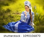 woman in the national russian... | Shutterstock . vector #1090106870