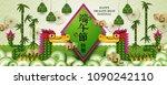 happy dragon boat festival... | Shutterstock .eps vector #1090242110