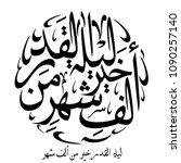 arabic islamic calligraphy  ... | Shutterstock .eps vector #1090257140