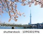 tokyo  japan   march 29  2018 ... | Shutterstock . vector #1090301996