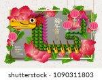 happy dragon boat festival... | Shutterstock .eps vector #1090311803