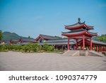 shaolin  china   june 15  2017. ... | Shutterstock . vector #1090374779