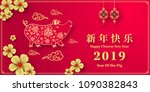 happy chinese new year 2019... | Shutterstock .eps vector #1090382843