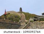 yanmenguan  great wall of china.... | Shutterstock . vector #1090392764