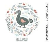 cute dodo bird | Shutterstock .eps vector #1090406153