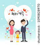 happy family and heart greeting.... | Shutterstock .eps vector #1090828970
