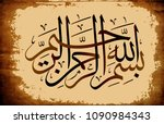 arabic calligraphy of the... | Shutterstock .eps vector #1090984343