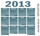 Russian Calendar 2013. Vector...