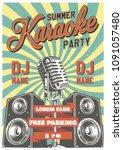 karaoke vintage poster with...   Shutterstock .eps vector #1091057480