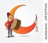 ramadan drummer  islamic and... | Shutterstock .eps vector #1091079143