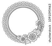 circular pattern in form of... | Shutterstock .eps vector #1091095463