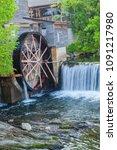 beautiful landscape of old mill ... | Shutterstock . vector #1091217980