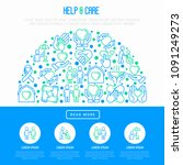 help and care concept in half... | Shutterstock .eps vector #1091249273