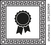 vector icon badge with ribbons... | Shutterstock .eps vector #1091303909