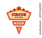 circus welcome. invitation to... | Shutterstock .eps vector #1091316503