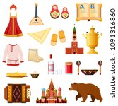 set of objects russian culture  ... | Shutterstock .eps vector #1091316860