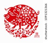 happy chinese new year 2019... | Shutterstock .eps vector #1091321366