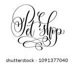 pet shop   hand lettering text... | Shutterstock .eps vector #1091377040