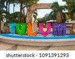tulum  mexico  outdoor view of... | Shutterstock . vector #1091391293
